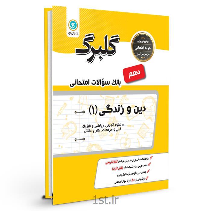 کتاب گلبرگ دین و زندگی 1 اول دبیرستان انتشارات گل واژه