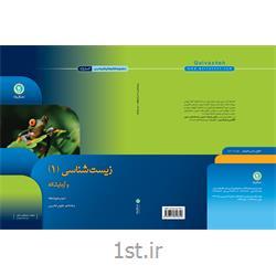 کتاب کار و تمرین زیست شناسی 1 دوم دبیرستان انتشارات گل واژه