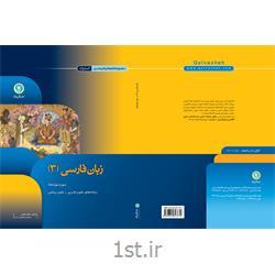 کتاب کار و تمرین زبان فارسی 3 عمومی سوم دبیرستان انتشارات گل واژه