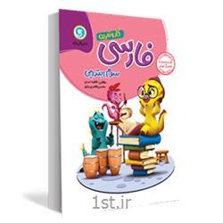 کتاب کار و تمرین فارسی سوم ابتدایی انتشارات گل واژه