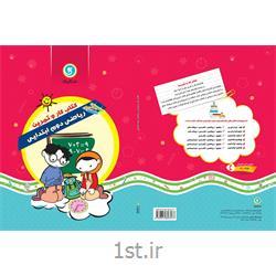 کتاب کار و تمرین ریاضی دوم ابتدایی انتشارات گل واژه