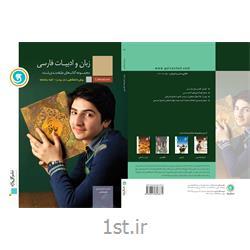 آموزش طبقه بندی شده زبان و ادبیات فارسی عمومی چهارم دبیرستان انتشارات گل واژه