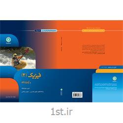 کتاب کار و تمرین فیزیک 2 دوم دبیرستان انتشارات گل واژه