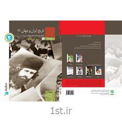 کتاب آموزش طبقه بندی شده تاریخ ایران و جهان 2 سوم دبیرستان انتشارات گل واژه