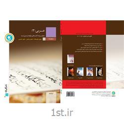کتاب آموزش طبقه بندی شده عربی 3 عمومی سوم دبیرستان انتشارات گل واژه