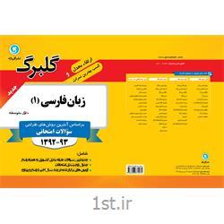 کتاب گلبرگ زبان فارسی 1 اول دبیرستان انتشارات گل واژه