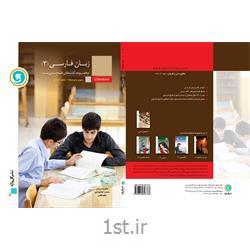 عکس کتابکتاب آموزش طبقه بندی شده زبان فارسی 3 انسانی سوم دبیرستان انتشارات گل واژه