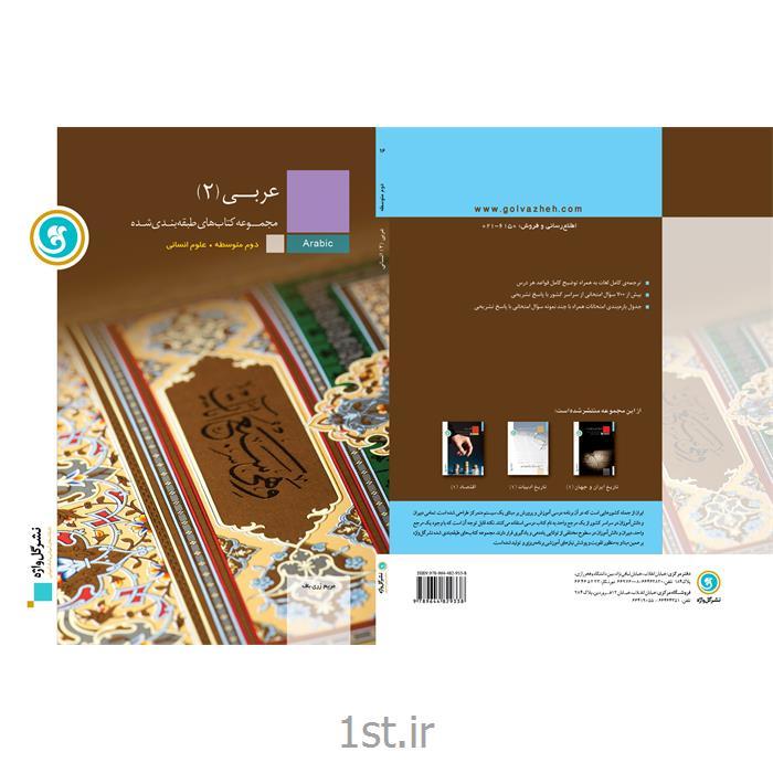 کتاب آموزش طبقه بندی شده عربی 2 انسانی دوم دبیرستان انتشارات گل واژه