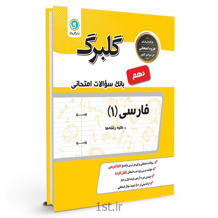 کتاب گلبرگ ادبیات فارسی 1 اول دبیرستان انتشارات گل واژه