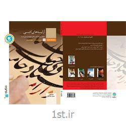 کتاب آموزش طبقه بندی شده آرایه های ادبی سوم دبیرستان انتشارات گل واژه