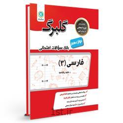 کتاب گلبرگ ادبیات فارسی 3 عمومی سوم دبیرستان انتشارات گل واژه<