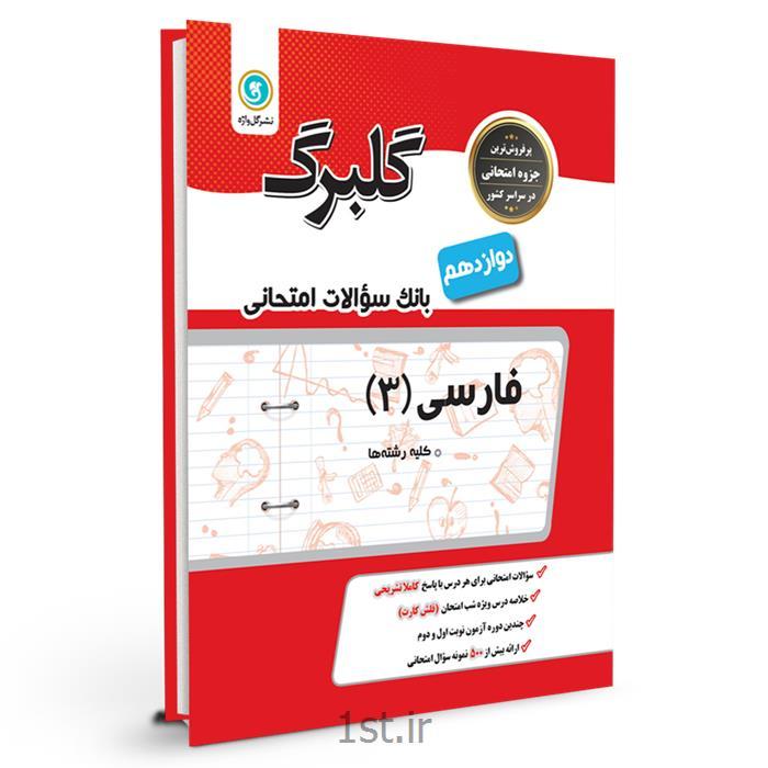 کتاب گلبرگ ادبیات فارسی 3 عمومی سوم دبیرستان انتشارات گل واژه