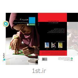 کتاب آموزش طبقه بندی شده هندسه 2 سوم دبیرستان انتشارات گل واژه