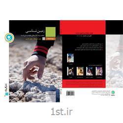 کتاب آموزش طبقه بندی شده زمین شناسی سوم دبیرستان انتشارات گل واژه