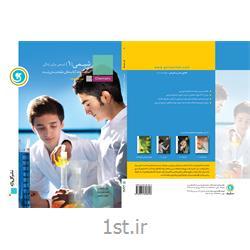 کتاب آموزش طبقه بندی شده شیمی برای زندگی 1 اول دبیرستان انتشارات گل واژه