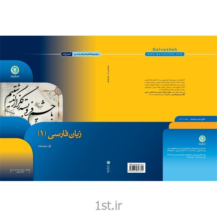کتاب کار و تمرین زبان فارسی 1 اول دبیرستان انتشارات گل واژه