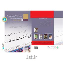 عکس کتابکتاب آموزش طبقه بندی شده تاریخ ادبیات ایران و جهان 2 سوم دبیرستان انتشارات گل واژه