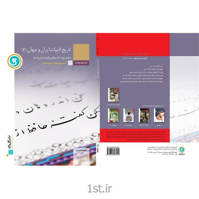 کتاب آموزش طبقه بندی شده تاریخ ادبیات ایران و جهان 2 سوم دبیرستان انتشارات گل واژه