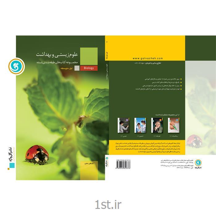 کتاب آموزش طبقه بندی شده علوم زیستی و بهداشت اول دبیرستان انتشارات گل واژه