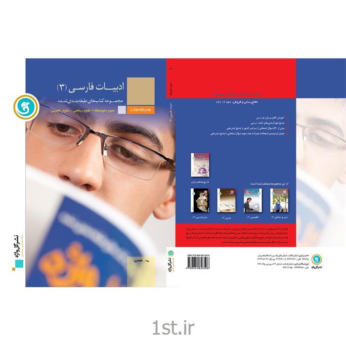 کتاب آموزش طبقه بندی شده ادبیات فارسی 3 عمومی سوم دبیرستان انتشارات گل واژه