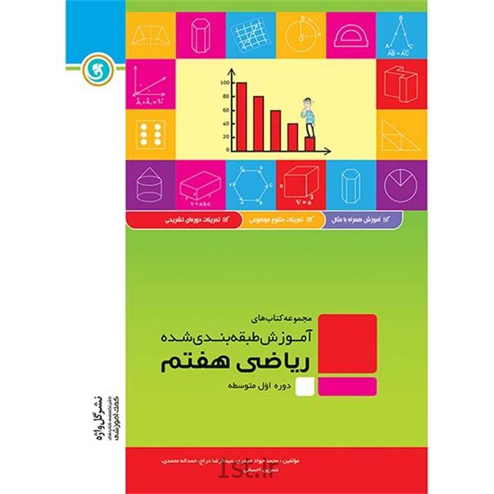 کتاب آموزش طبقه بندی شده ریاضی هفتم اول متوسطه انتشارات گل واژه