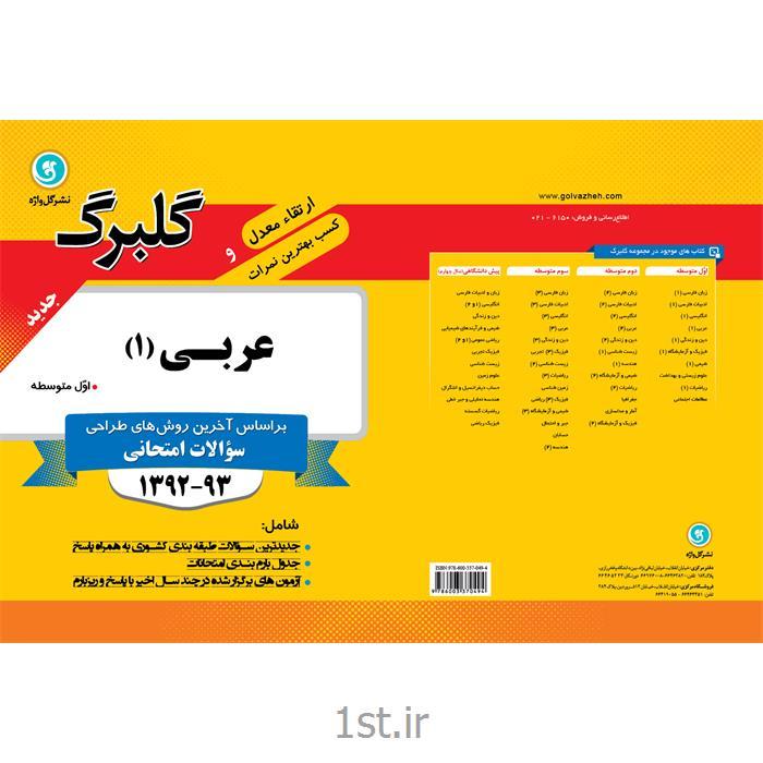 کتاب گلبرگ عربی 1 اول دبیرستان انتشارات گل واژه