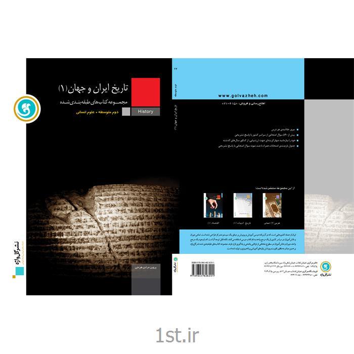 آموزش طبقه بندی شده تاریخ ایران و جهان 1 دوم دبیرستان انتشارات گل واژه