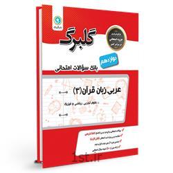 کتاب گلبرگ عربی 3 عمومی سوم دبیرستان انتشارات گل واژه