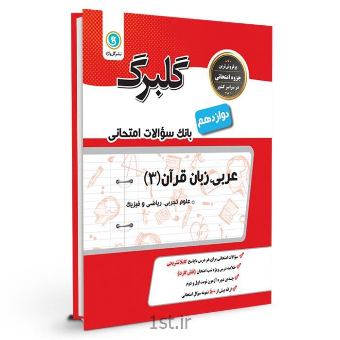 کتاب گلبرگ عربی 3 عمومی دوازدهم انتشارات گل واژه