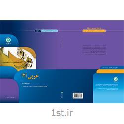 کتاب کار و تمرین عربی 2 عمومی دوم دبیرستان انتشارات گل واژه