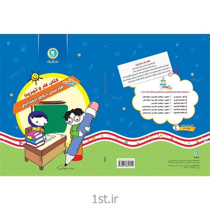 کتاب کار و تمرین فارسی دوم ابتدایی انتشارات گل واژه