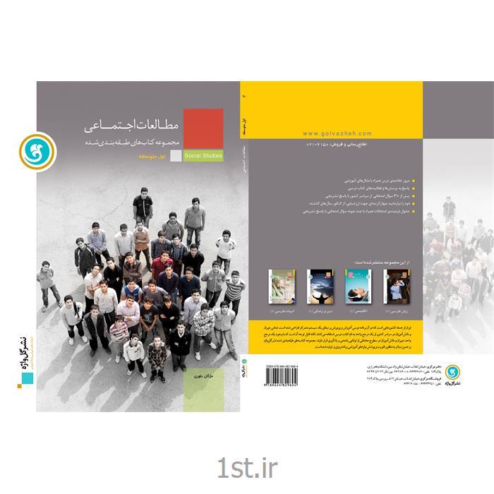 کتاب آموزش طبقه بندی شده مطالعات اجتماعی اول دبیرستان انتشارات گل واژه