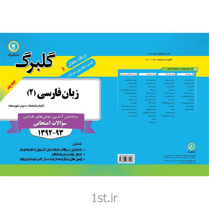 کتاب گلبرگ زبان فارسی 2 دوم دبیرستان انتشارات گل واژه