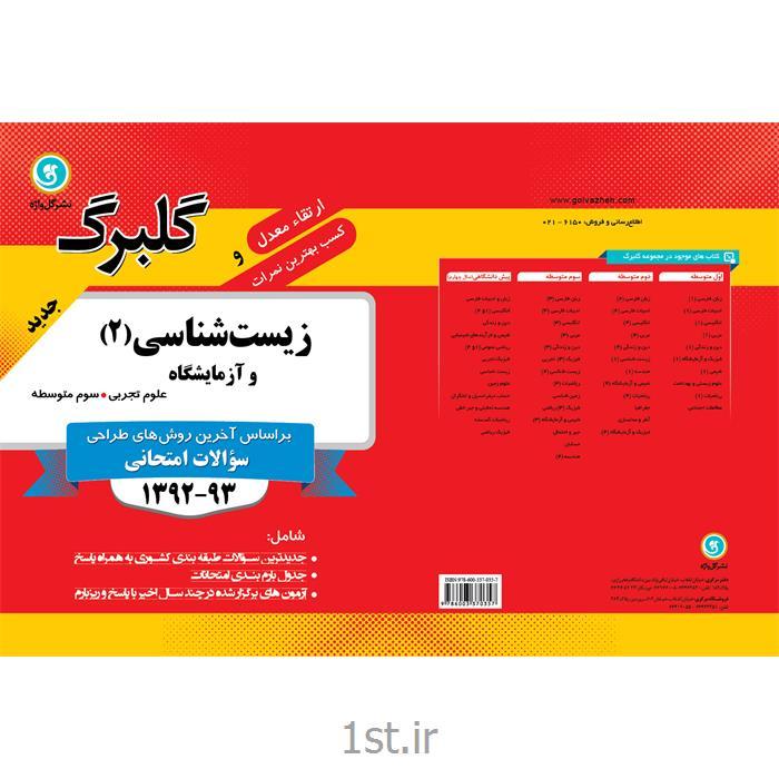 کتاب گلبرگ تاریخ معاصر ایران سوم دبیرستان انتشارات گل واژه