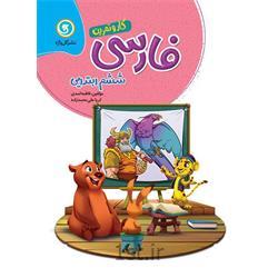 کتاب کار و تمرین فارسی ششم ابتدایی انتشارات گل واژه