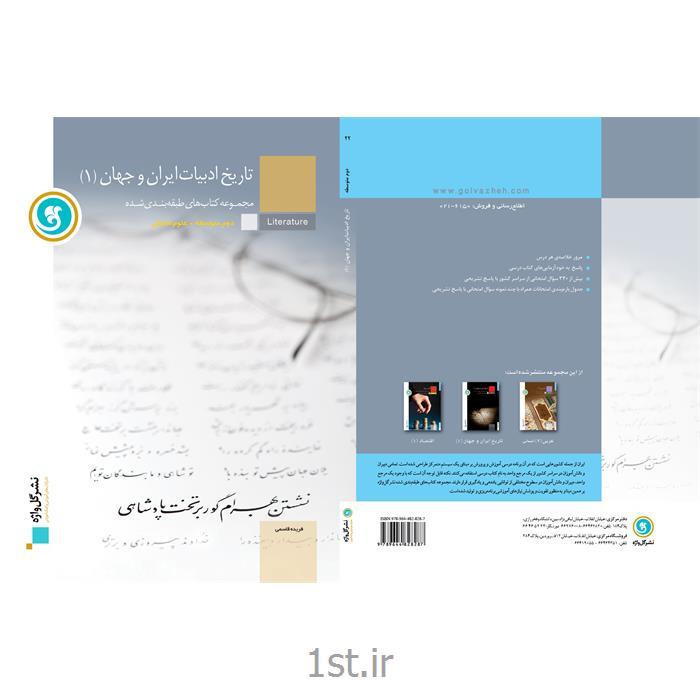 کتاب آموزش طبقه بندی شده تاریخ ادبیات ایران و جهان 1 دوم دبیرستان انتشارات گل واژه
