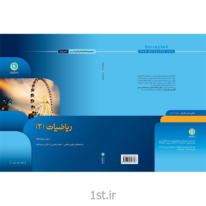 کتاب کار و تمرین ریاضیات 2 دوم دبیرستان انتشارات گل واژه