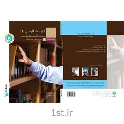 کتاب آموش طبقه بندی شده ادبیات فارسی2 دوم دبیرستان انتشارات گل واژه