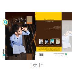 کتاب آموزش طبقه بندی شده زبان فارسی 1 انتشارات گل واژه