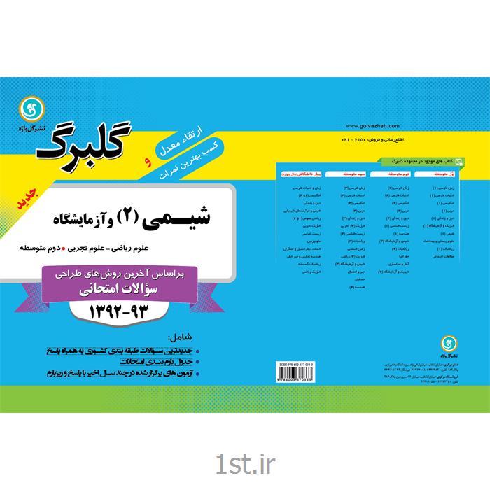 کتاب گلبرگ زیست شیمی و آزمایشگاه 2 دوم دبیرستان انتشارات گل واژه