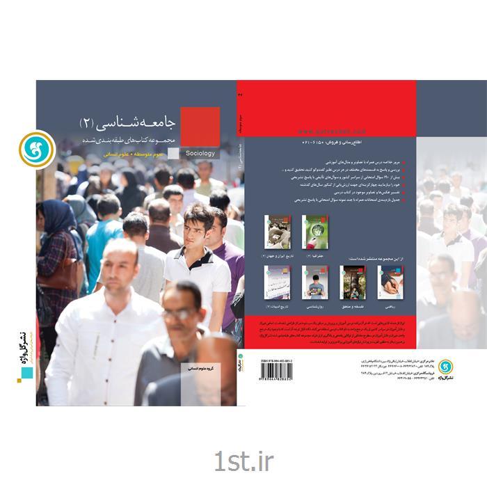 کتاب آموزش طبقه بندی شده جامعه شناسی 2 سوم دبیرستان انتشارات گل واژه