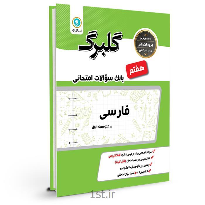 کتاب گلبرگ فارسی هفتم متوسطه اول انتشارات گل واژه