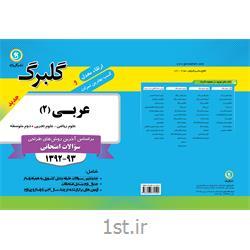 کتاب گلبرگ عربی 2 عمومی دوم دبیرستان انتشارات گل واژه