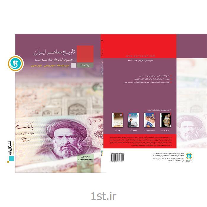 کتاب آموزش طبقه بندی شده تاریخ معاصر ایران سوم دبیرستان انتشارات گل واژه