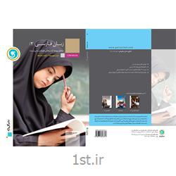 کتاب آموزش طبقه بندی شده زبان فارسی 2 دوم دبیرستان انتشارات گل واژه