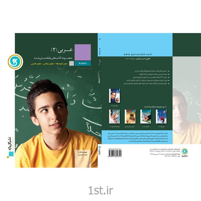 آموزش طبقه بندی شده عربی 2 عمومی دوم دبیرستان انتشارات گل واژه