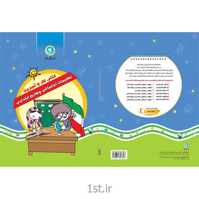 کتاب کار و تمرین تعلیمات اجتماعی چهارم ابتدایی انتشارات گل واژه