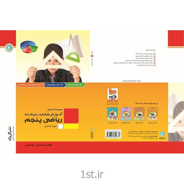کتاب آموزش طبقه بندی شده ریاضی پنجم ابتدایی انتشارات گل واژه