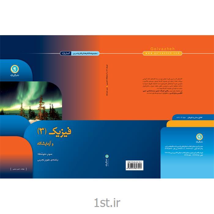 کتاب کار و تمرین فیزیک 3 تجربی سوم دبیرستان انتشارات گل واژه