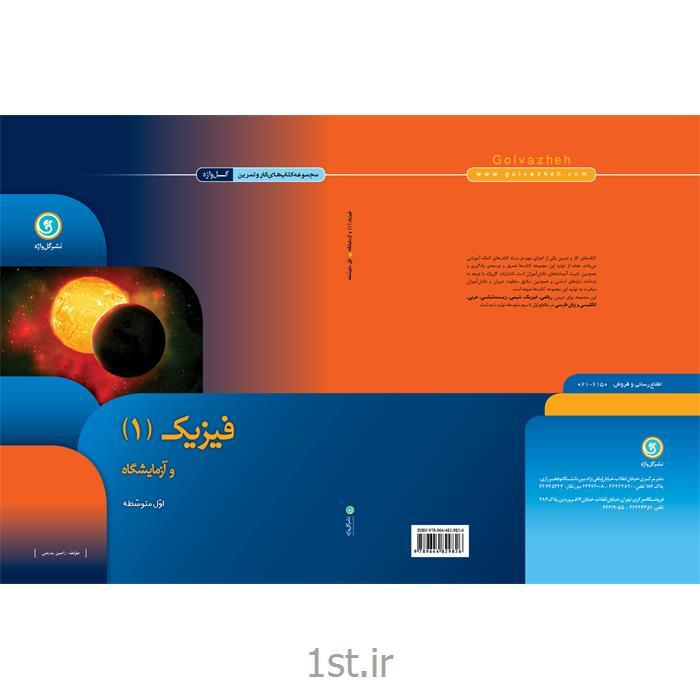 کتاب کار و تمرین فیزیک 1 اول دبیرستان انتشارات گل واژه